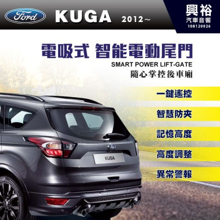 【FORD】2012~年KUGA 專用 電吸式智能電動尾門*一鍵遙控/尾門聲光警示系統/智能防夾/高度記憶※腳踢掀開選配