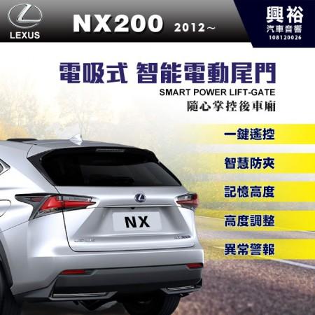 【LEXUS】2012~年NX200專用電吸式智能電動尾門*一鍵遙控/尾門聲光警示系統/智能防夾/高度記憶※腳踢掀開選配