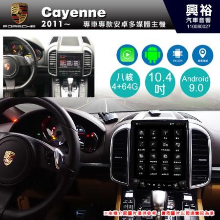 【專車專款】2011~年Cayenne專用10.4吋無碟安卓主機*8核4+64G倒車選配