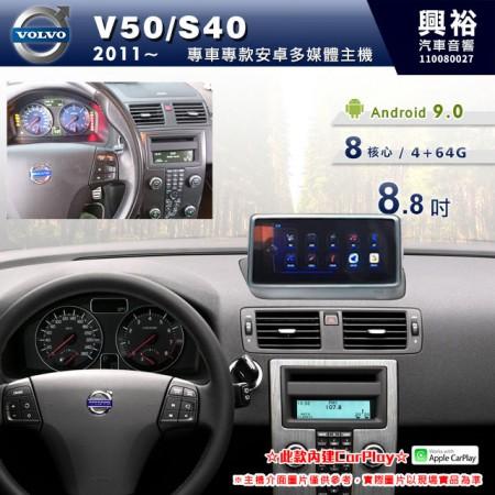 【專車專款】2011~年VOLVO V50/S40專用8.8吋無碟安卓機*藍芽+導航+安卓+CarPlay*8核心4+64※倒車選配