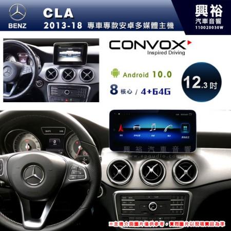 【CONVOX】2013~18年CLA專用12.3吋螢幕安卓主機*藍芽+導航+安卓*8核4+64G※倒車選配