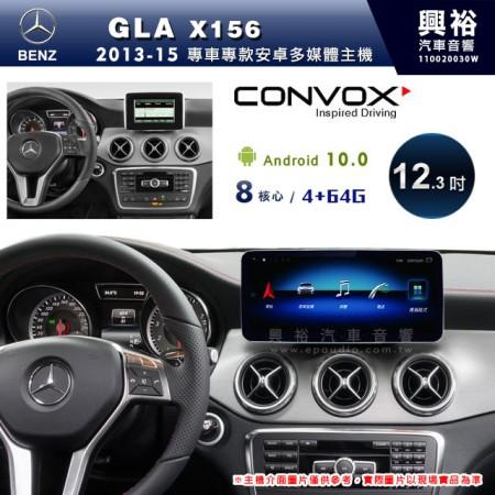 【CONVOX】2013~15年GLA X156專用12.3吋安卓主機*藍芽+導航+安卓*8核4+64※倒車選配