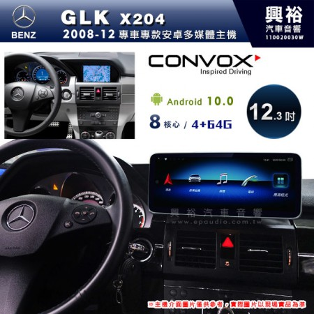 【CONVOX】2008~12年GLK X204專用12.3吋安卓主機*藍芽+導航+安卓*8核4+64※倒車選配