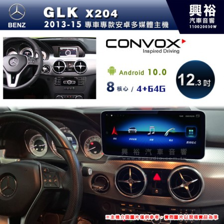 【CONVOX】2013~15年GLK X204專用12.3吋安卓主機*藍芽+導航+安卓*8核4+64※倒車選配