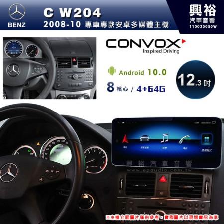 【CONVOX】2008~10年C-class W204專用12.3吋安卓主機*藍芽+導航+安卓*8核4+64※倒車選配