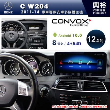 【CONVOX】2011~14年C-class W204專用12.3吋安卓主機*藍芽+導航+安卓*8核4+64※倒車選配