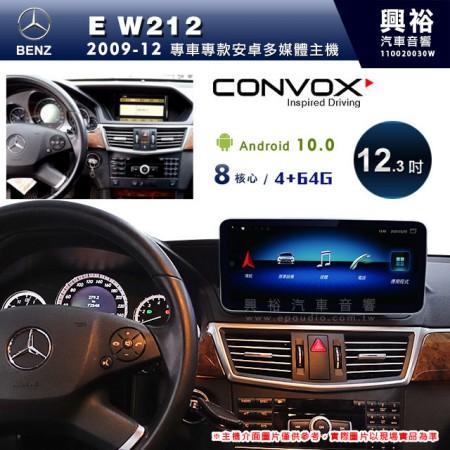 【CONVOX】2009~12年E-class W212專用12.3吋安卓主機*藍芽+導航+安卓*8核4+64※倒車選配