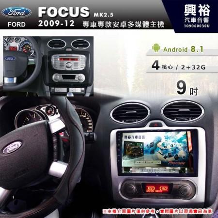 【專車專款】2006~12年 FOCUS MK2.5/MK2.0專用 9吋無碟安卓機*4核心2+32