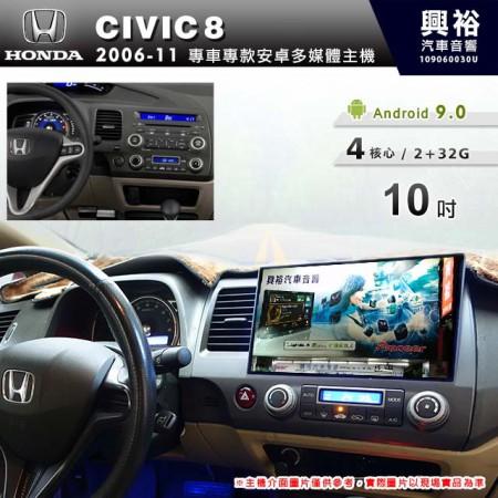 【專車專款】2006~11年CIVIC8專用10吋螢幕無碟安卓機*4核心2+32