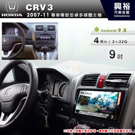 【專車專款】2007~11年CRV3專用9吋螢幕無碟安卓機*4核心2+32