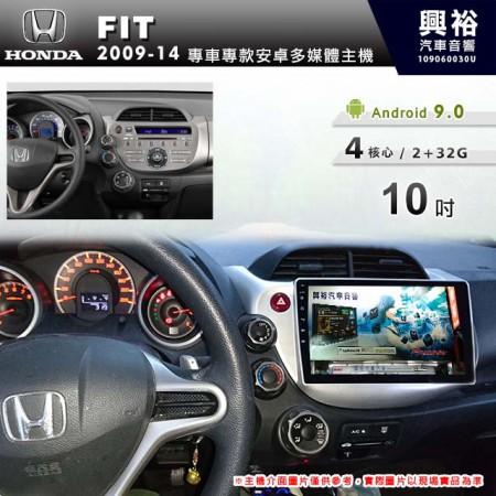 【專車專款】2009~14年FIT專用10吋螢幕無碟安卓機*4核心2+32