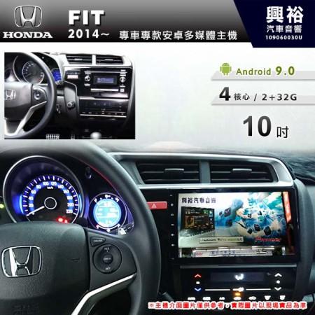 【專車專款】2014~年FIT專用10吋螢幕無碟安卓機*4核心2+32