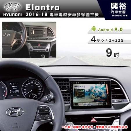 【專車專款】2016~18年Elantra專用9吋螢幕無碟安卓機*4核心2+32