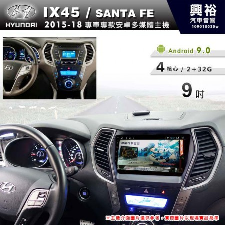 【專車專款】2015~18年IX45專用9吋螢幕無碟安卓機*4核心2+32