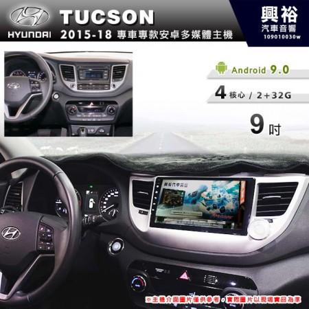 【專車專款】2015~18年TUCSON專用9吋螢幕無碟安卓機*4核心2+32