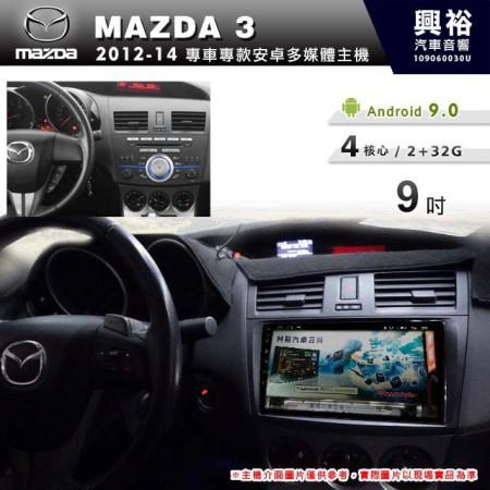 【專車專款】2012~14年MAZDA3專用9吋螢幕無碟安卓機*4核心2+32