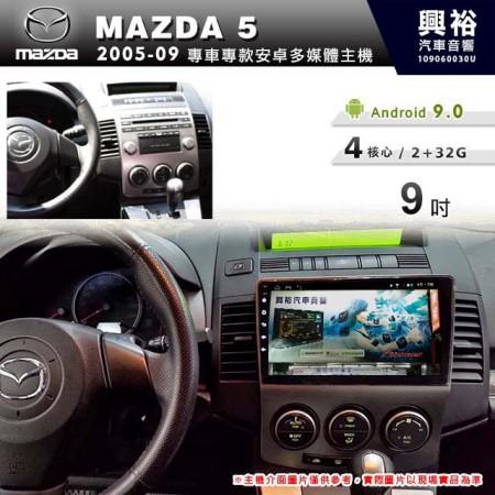【專車專款】2005~09年MAZDA5專用9吋螢幕無碟安卓機*4核心2+32
