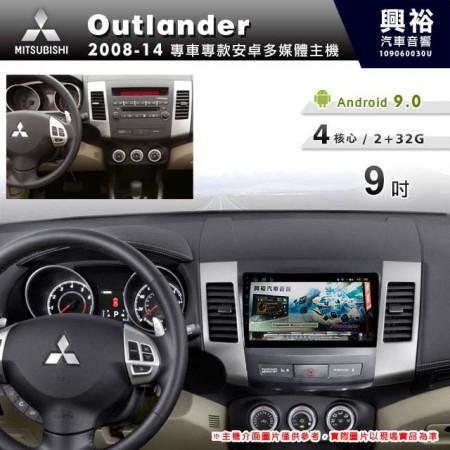 【專車專款】2008~14年OUTLANDER專用9吋螢幕無碟安卓機*4核心2+32