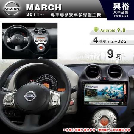 【專車專款】2011~年MARCH專用9吋螢幕無碟安卓機*4核心2+32
