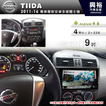 【專車專款】2011~16年TIIDA手動空調專用9吋螢幕無碟安卓機*4核心2+32