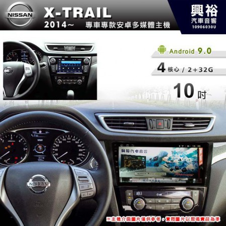 【專車專款】2014~年X-Trail專用10吋螢幕無碟安卓機*4核心2+32