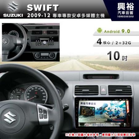 【專車專款】2009~12年SWIFT專用10吋螢幕無碟安卓機*4核心2+32