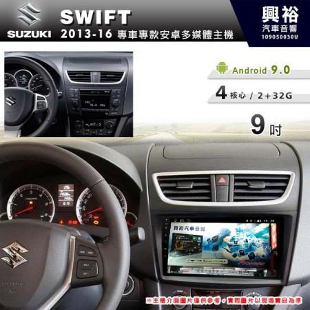 【專車專款】2013~16年SWIFT專用9吋螢幕無碟安卓機*4核心2+32