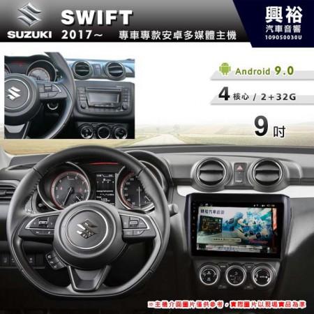 【專車專款】2017~年SWIFT專用9吋螢幕無碟安卓機*4核心2+32