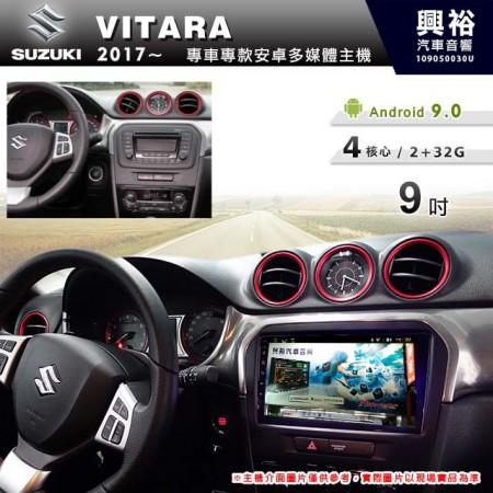 【專車專款】2017~年VITARA專用9吋螢幕無碟安卓機*4核心2+32