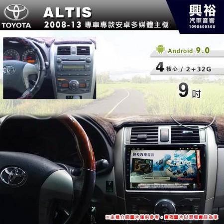 【專車專款】2008~13年ALTIS專用9吋螢幕無碟安卓機*4核心2+32