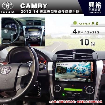 【專車專款】2012~14年CAMRY專用10吋螢幕無碟安卓機*4核心2+32