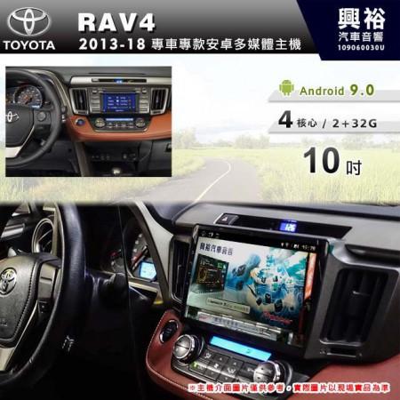 【專車專款】2013~18年RAV4專用10吋螢幕無碟安卓機*4核心2+32