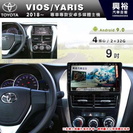 【專車專款】2018~年VIOS/YARIS專用9吋螢幕無碟安卓機*4核心2+32