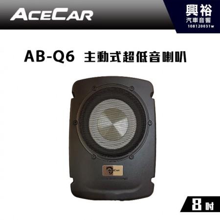 【ACECAR】AB-Q6 主動式薄型重低音喇叭*最大功率450W