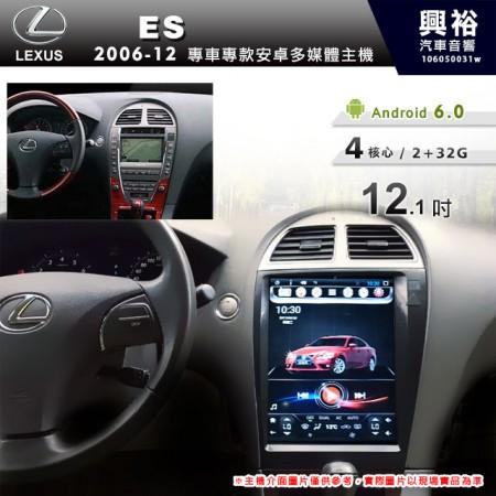 【專車專款】2006~2012年ES系列 12.1吋無碟安卓機*藍芽+導航+安卓*4核心2+32 ※倒車選配【需預購】