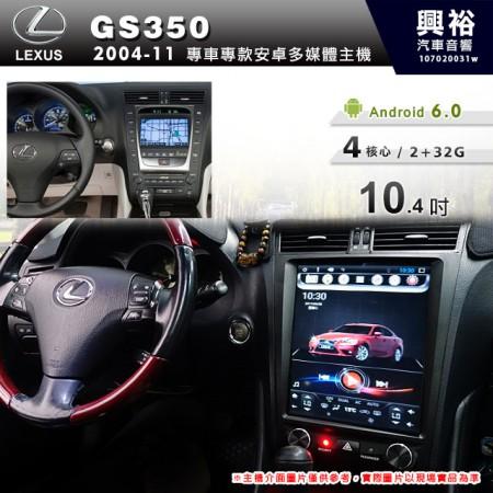 【專車專款】2004~11年GS350專用10.4吋無碟安卓機*藍芽+導航+安卓*4核2+32※倒車選配