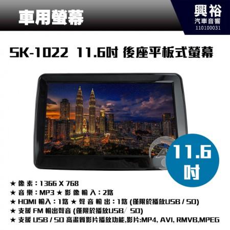 【車用螢幕】SK-1022 11.6吋 後座平板式螢幕.任何車種皆可用