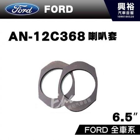 【FORD】全車系AN-12C368.喇叭套