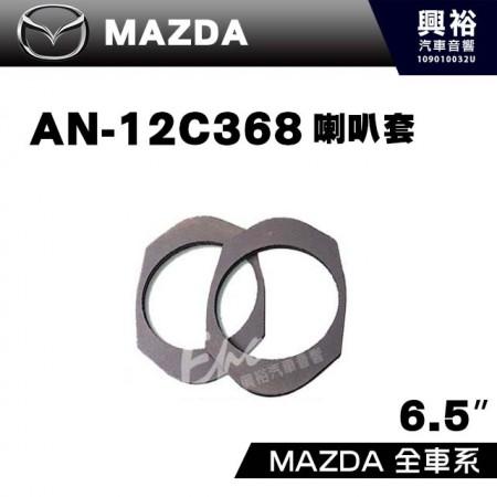 【MAZDA】全車系AN-12C368.喇叭套