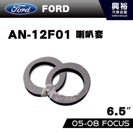 【FORD】05~08年FOCUS  AN-12F01.喇叭套