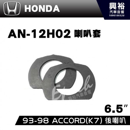 【HONDA】1993~98年ACCORD(K7)AN-12H02.喇叭套