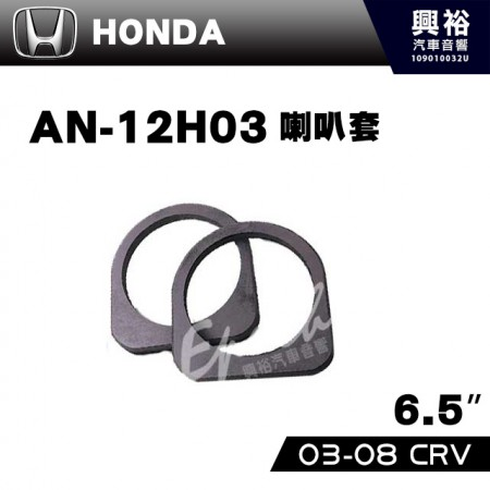 【HONDA】2003~08年CRV AN-12H03.喇叭套