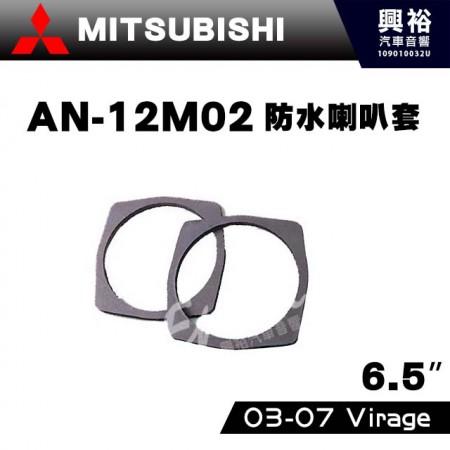 【MITSUBISHI】2003~07年VIRAGE   AN-12M02.喇叭套