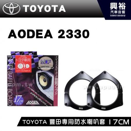 【AODEA】TOYOTA 豐田專用防水喇叭套17CM *.防水. 日本製 (no.2330)