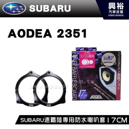 【AODEA】SUBARU速霸陸專用防水喇叭套17CM *防水.耐候 日本製 (no.2351)