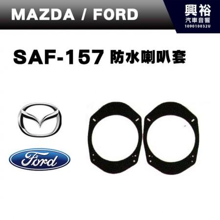 【FORD/MAZDA】 SAF-157.防水喇叭套