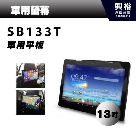【車用平版】SB133T 13.3吋椅背式安卓平版螢幕 WiFi+藍芽功能*可選配藍芽耳機