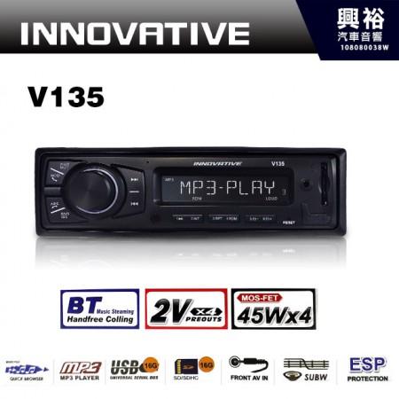 【INNOVATIVE】創新牌 V135 MP3/WMA/AUX/USB/SD 無碟藍芽音響主機