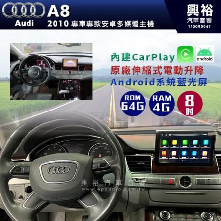 【專車專款】2010年Audi A8 L 系列專用8吋藍光屏安卓機*8核4+64G*原廠電動升降※倒車選配
