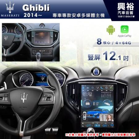【專車專用】瑪莎拉蒂Maserati 2014~年Ghibli 豎屏12.1吋螢幕安卓機*藍芽+導航+安卓+CarPlay+無線充電*8核4+64※倒車選配